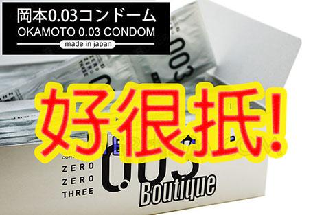 OK003_Condom_BestBuy