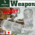 Genmu Weapon Rocket 火箭自慰杯