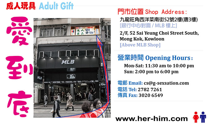 mong kok sextoy g-sexsation.com adult toy shop