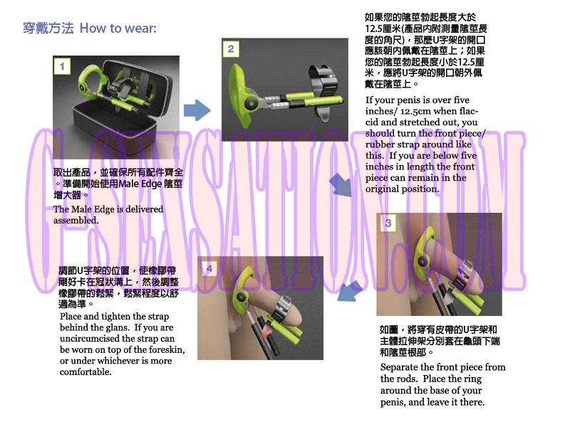 Male Edge 陰莖增長器 - 佩戴方法